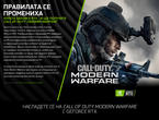 Игри NVIDIA® GeForce RTX™ - Call of Duty: Modern Warfare